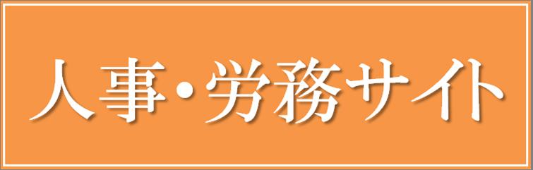 人事・労務サイト