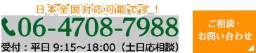 TEL:06-4708-7988 受付:平日9:15~18:00(土日応相談)