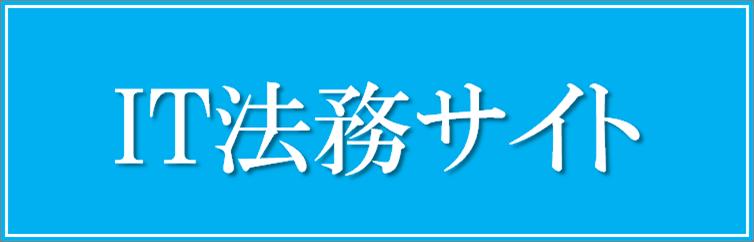 ITサイト