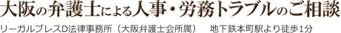 リーガルブレスD法律事務所(リーガルブレスDほうりつじむしょ)