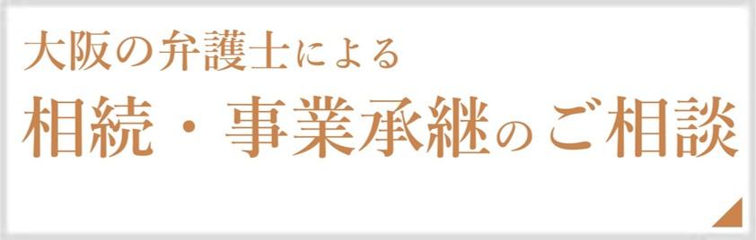 相続・事業承継サイト