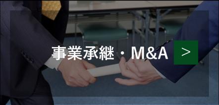 事業承継・M&Aに関する相談メニュー