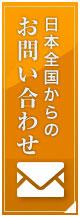 日本全国からのお問い合わせ