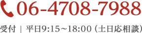 ご相談・お問い合わせ 06-4708-7988